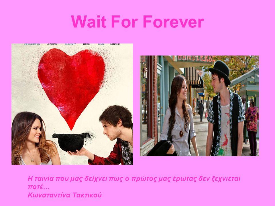 Wait For Forever Η ταινία που μας δείχνει πως ο πρώτος μας έρωτας δεν ξεχνιέται ποτέ… Κωνσταντίνα Τακτικού