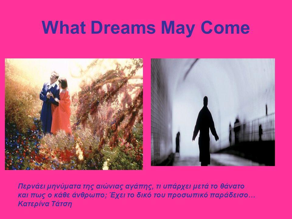 What Dreams May Come Περνάει μηνύματα της αιώνιας αγάπης, τι υπάρχει μετά το θάνατο και πως ο κάθε άνθρωπο; Έχει το δικό του προσωπικό παράδεισο… Κατε