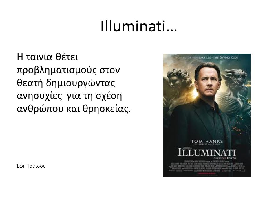 Illuminati… Η ταινία θέτει προβληματισμούς στον θεατή δημιουργώντας ανησυχίες για τη σχέση ανθρώπου και θρησκείας.