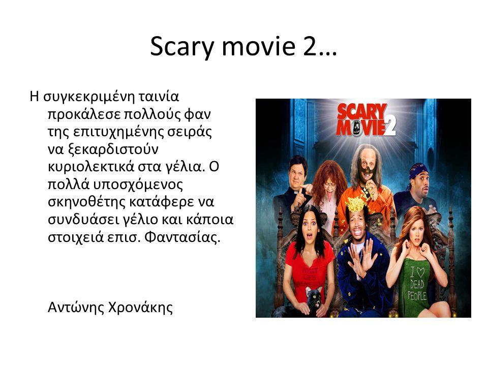 Scary movie 2… H συγκεκριμένη ταινία προκάλεσε πολλούς φαν της επιτυχημένης σειράς να ξεκαρδιστούν κυριολεκτικά στα γέλια.