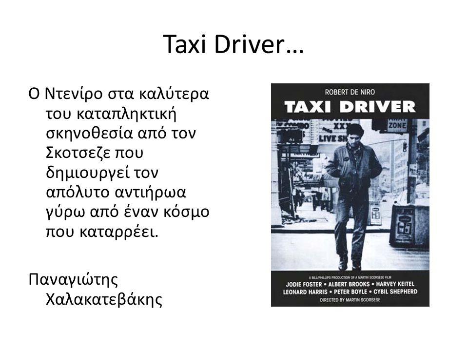 Taxi Driver… Ο Ντενίρο στα καλύτερα του καταπληκτική σκηνοθεσία από τον Σκοτσεζε που δημιουργεί τον απόλυτο αντιήρωα γύρω από έναν κόσμο που καταρρέει.