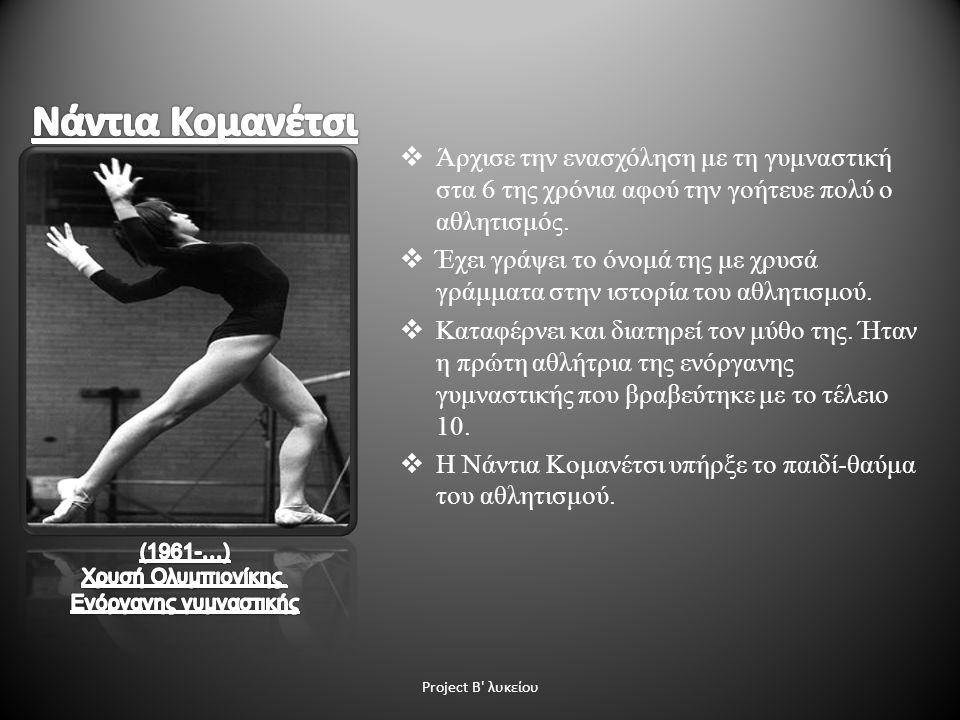  Άρχισε την ενασχόληση με τη γυμναστική στα 6 της χρόνια αφού την γοήτευε πολύ ο αθλητισμός.  Έχει γράψει το όνομά της με χρυσά γράμματα στην ιστορί