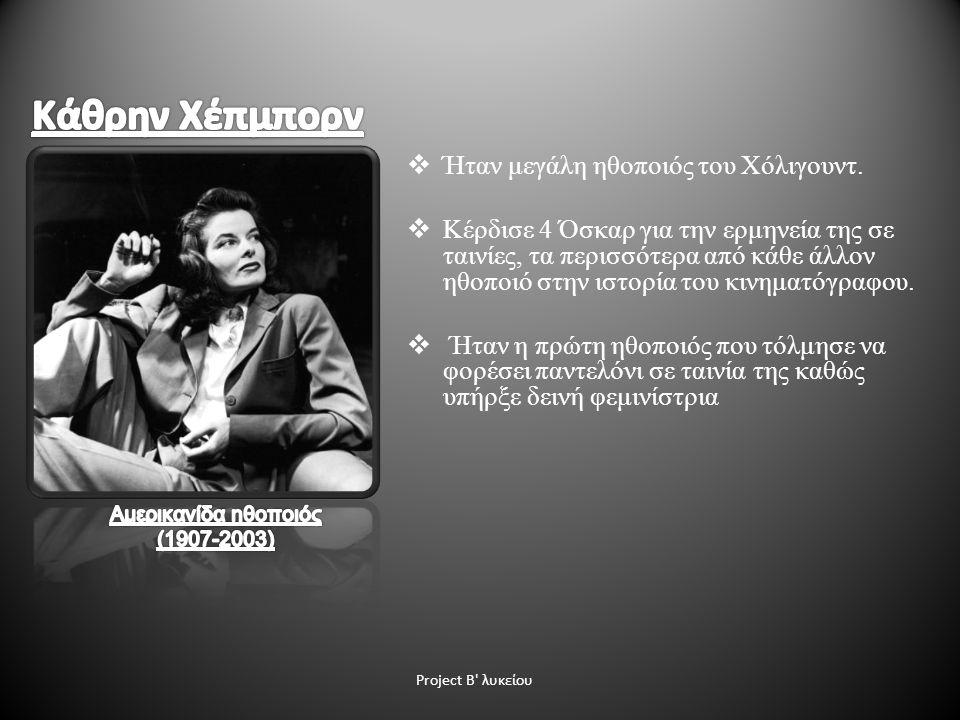  Ήταν μεγάλη ηθοποιός του Χόλιγουντ.  Κέρδισε 4 Όσκαρ για την ερμηνεία της σε ταινίες, τα περισσότερα από κάθε άλλον ηθοποιό στην ιστορία του κινημα