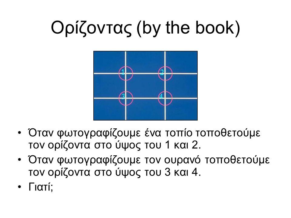 Ορίζοντας (by the book) •Όταν φωτογραφίζουμε ένα τοπίο τοποθετούμε τον ορίζοντα στο ύψος του 1 και 2. •Όταν φωτογραφίζουμε τον ουρανό τοποθετούμε τον