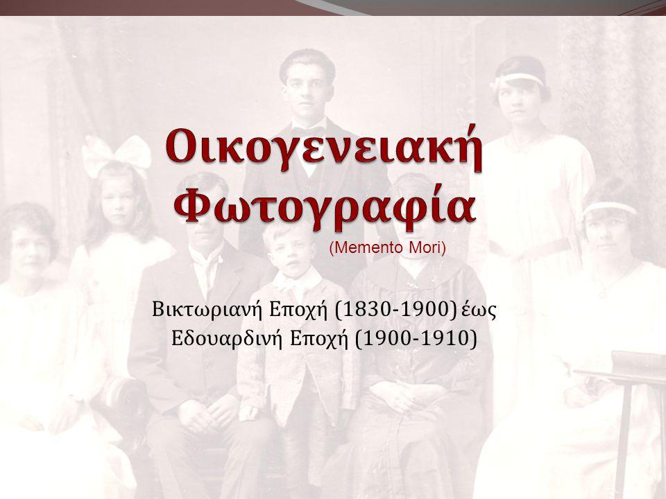 Βικτωριανή Εποχή (1830-1900) έως Εδουαρδινή Εποχή (1900-1910) (Memento Mori)