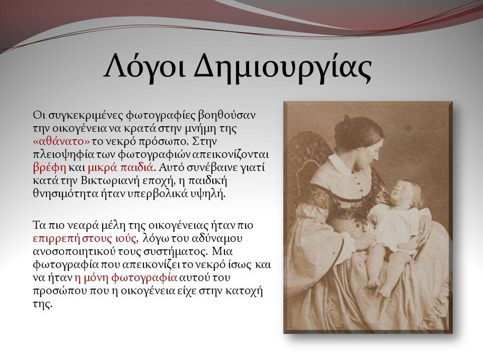 Λόγοι Δημιουργίας Οι συγκεκριμένες φωτογραφίες βοηθούσαν την οικογένεια να κρατά στην μνήμη της «αθάνατο» το νεκρό πρόσωπο.