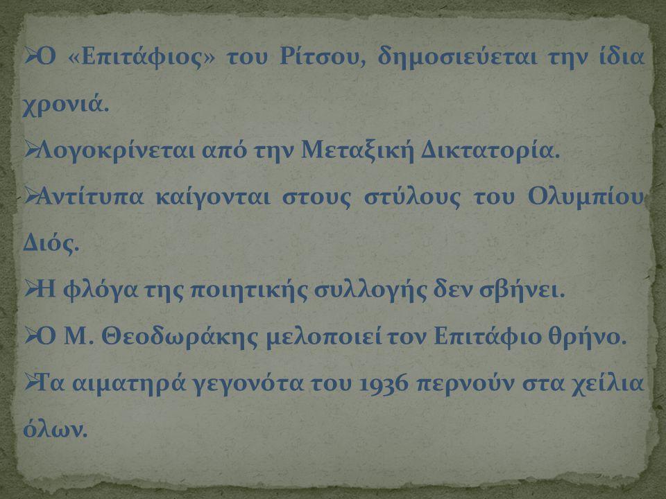  Ο «Επιτάφιος» του Ρίτσου, δημοσιεύεται την ίδια χρονιά.  Λογοκρίνεται από την Μεταξική Δικτατορία.  Αντίτυπα καίγονται στους στύλους του Ολυμπίου