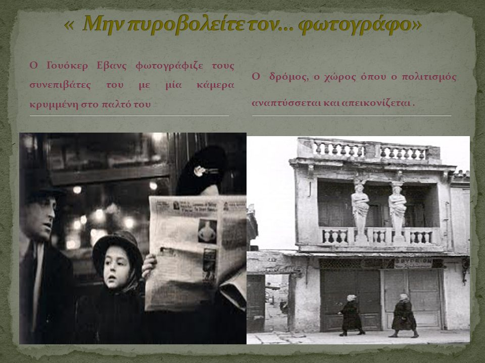 Ο Γουόκερ Εβανς φωτογράφιζε τους συνεπιβάτες του με μία κάμερα κρυμμένη στο παλτό του Ο δρόμος, ο χώρος όπου ο πολιτισμός αναπτύσσεται και απεικονίζετ