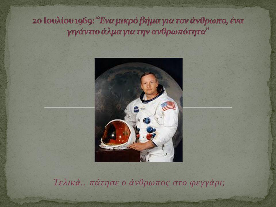 Τελικά.. πάτησε ο άνθρωπος στο φεγγάρι;