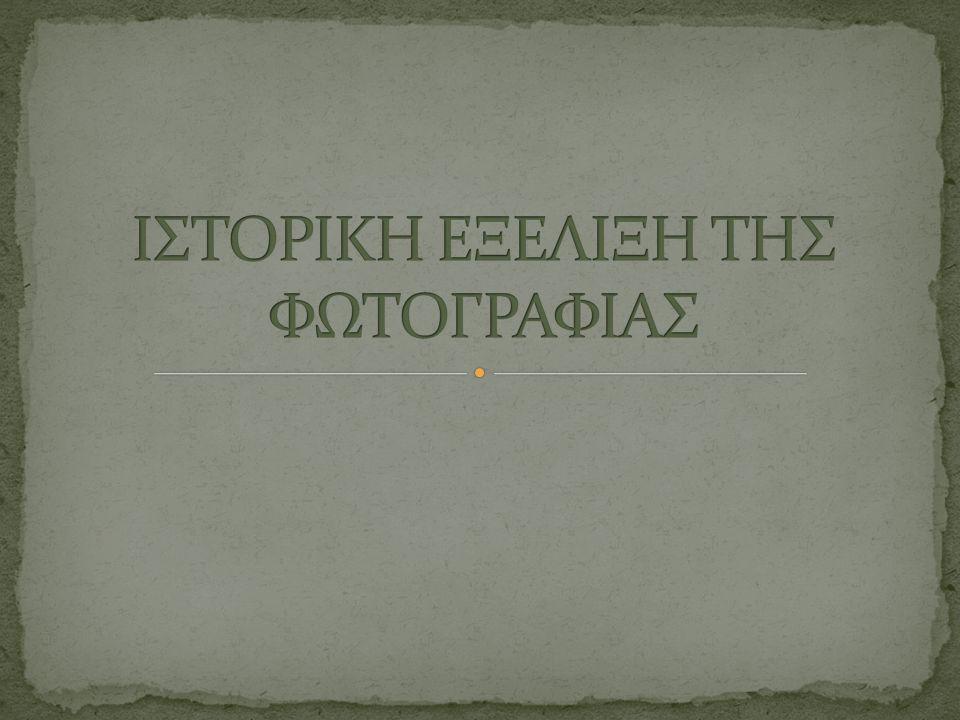 • 350π.Χ: Αριστοτέλης • 1816: πρώτες πειραματικές φωτογραφίες αντικειμένων χωρίς φωτογραφική μηχανή • 1826: Niepce είναι ο πρώτος που κατόρθωσε να καταγράψει εικόνες με τη βοήθεια του ηλιακού φωτός ( ηλιογραφία ) • 1847 :πρώτη φωτογραφική πλάκα, πρώτο αρνητικό φιλμ σε τζάμι • 1856: πρώτη σειρά αεροφωτογραφιών από αερόστατο • 1868: μέθοδος έγχρωμης εκτύπωσης • 1888: πρώτο φιλμ