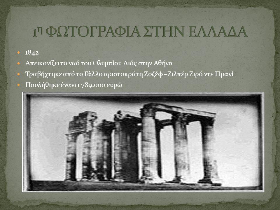  1842  Απεικονίζει το ναό του Ολυμπίου Διός στην Αθήνα  Τραβήχτηκε από το Γάλλο αριστοκράτη Ζοζέφ –Ζιλπέρ Ζιρό ντε Πρανί  Πουλήθηκε έναντι 789.000