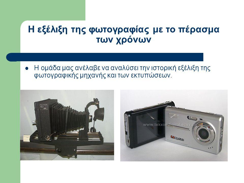  Η ομάδα μας ανέλαβε να αναλύσει την ιστορική εξέλιξη της φωτογραφικής μηχανής και των εκτυπώσεων.