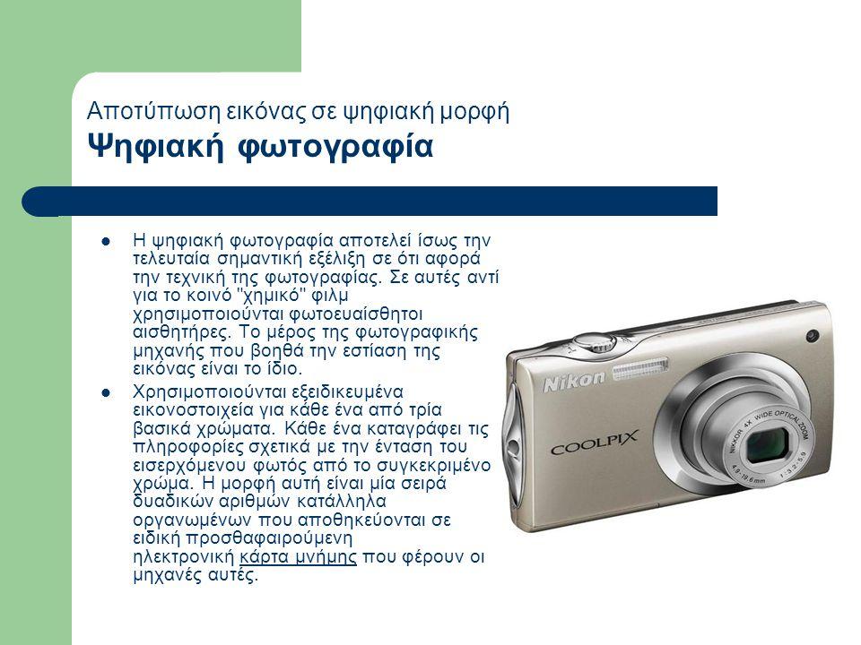 Αποτύπωση εικόνας σε ψηφιακή μορφή Ψηφιακή φωτογραφία  Η ψηφιακή φωτογραφία αποτελεί ίσως την τελευταία σημαντική εξέλιξη σε ότι αφορά την τεχνική της φωτογραφίας.