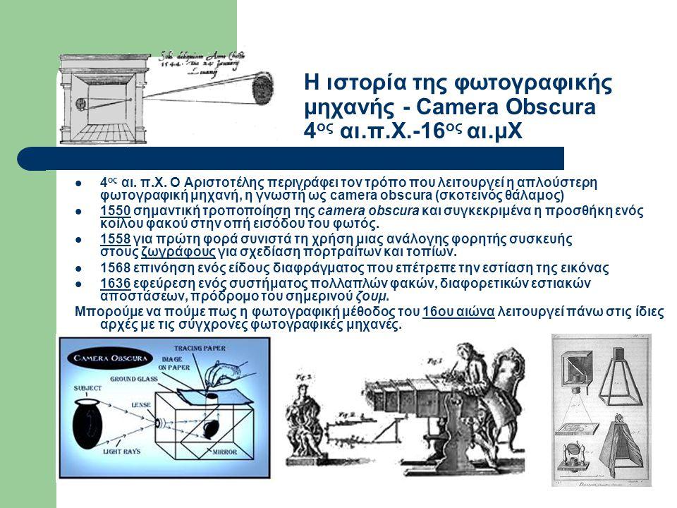 Η ιστορία της φωτογραφικής μηχανής - Camera Obscura 4 ος αι.π.Χ.-16 ος αι.μΧ  4 ος αι.