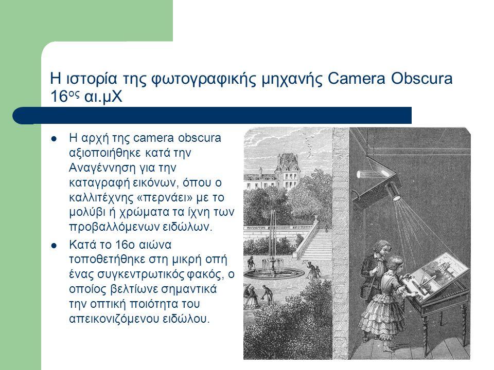  Η αρχή της camera obscura αξιοποιήθηκε κατά την Αναγέννηση για την καταγραφή εικόνων, όπου ο καλλιτέχνης «περνάει» με το μολύβι ή χρώματα τα ίχνη των προβαλλόμενων ειδώλων.