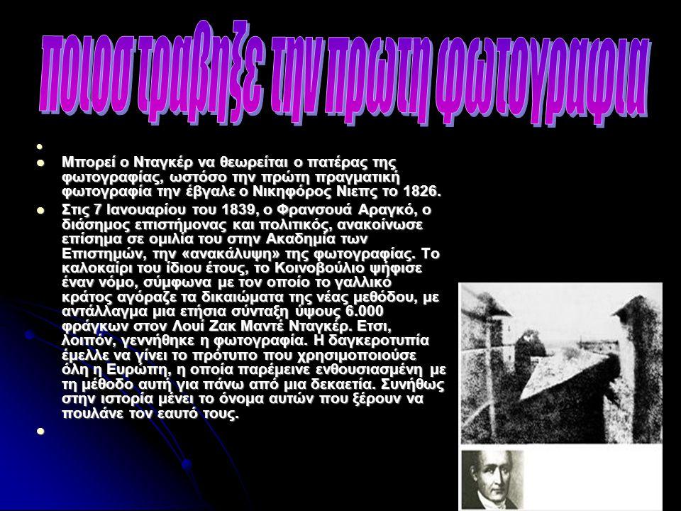   Μπορεί ο Νταγκέρ να θεωρείται ο πατέρας της φωτογραφίας, ωστόσο την πρώτη πραγματική φωτογραφία την έβγαλε ο Νικηφόρος Νιεπς το 1826.