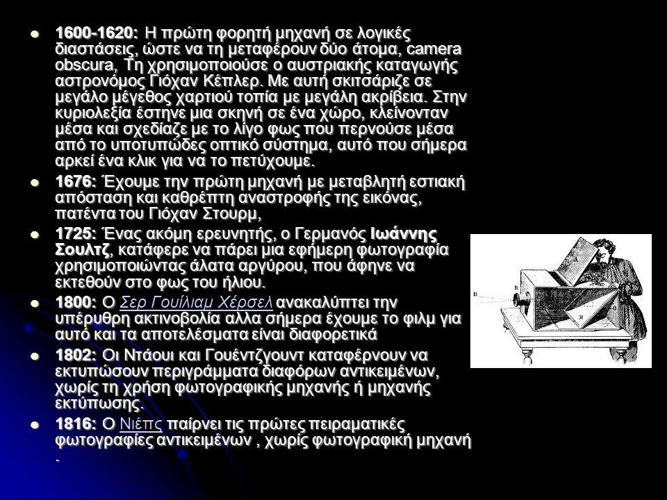  1600-1620: Η πρώτη φορητή μηχανή σε λογικές διαστάσεις, ώστε να τη μεταφέρουν δύο άτομα, camera obscura, Τη χρησιμοποιούσε ο αυστριακής καταγωγής αστρονόμος Γιόχαν Κέπλερ.