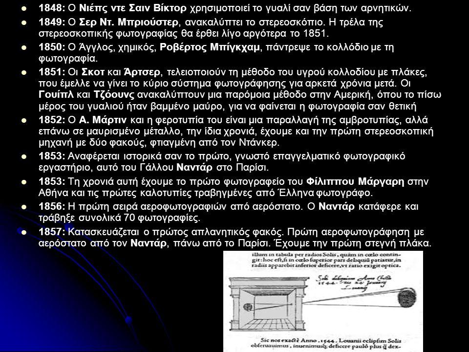   1848: Ο Νιέπς ντε Σαιν Βίκτορ χρησιμοποιεί το γυαλί σαν βάση των αρνητικών.