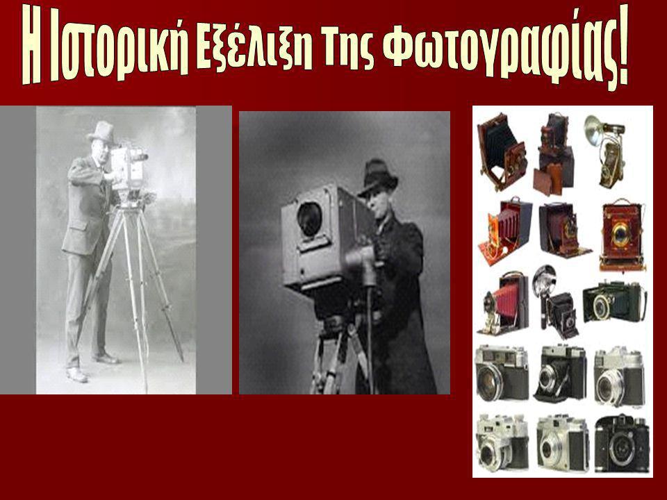 1853: Τη χρονιά αυτή έχουμε το πρώτο φωτογραφείο του Φίλιππου Μάργαρη στην Αθήνα και τις πρώτες καλοτυπίες τραβηγμένες από Έλληνα φωτογράφο.