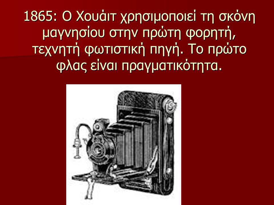 1865: Ο Χουάιτ χρησιμοποιεί τη σκόνη μαγνησίου στην πρώτη φορητή, τεχνητή φωτιστική πηγή. Το πρώτο φλας είναι πραγματικότητα.