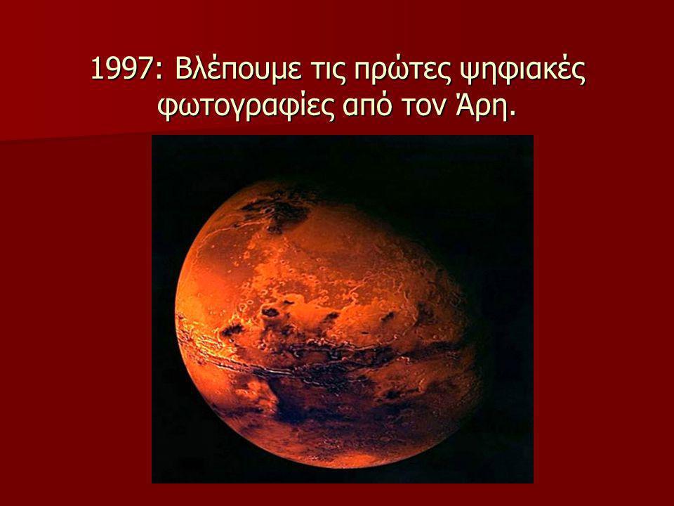 1997: Βλέπουμε τις πρώτες ψηφιακές φωτογραφίες από τον Άρη.