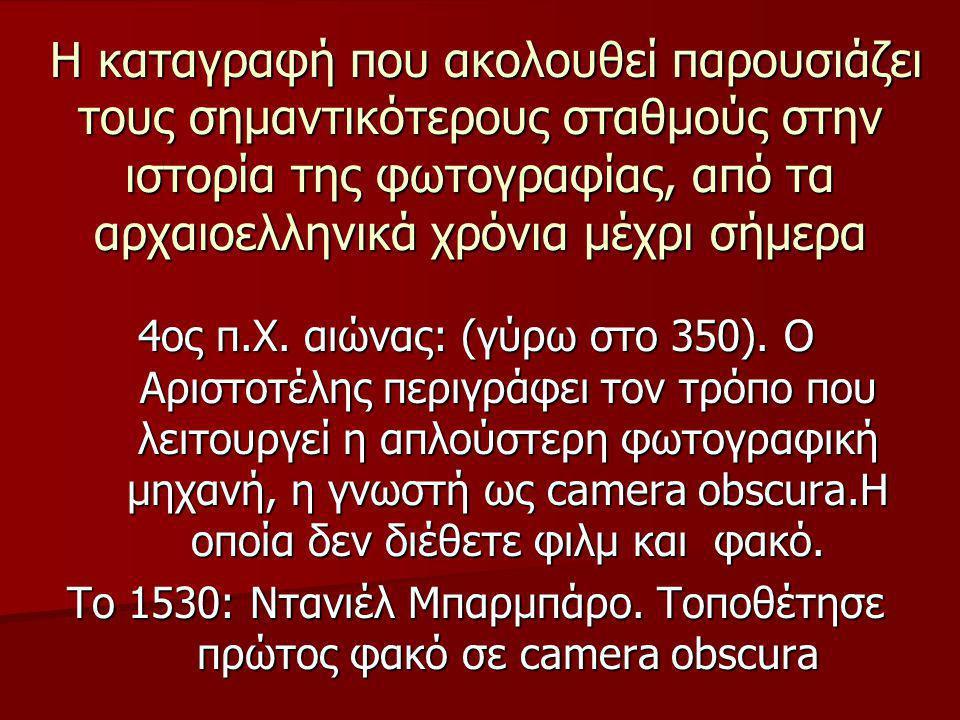 Η καταγραφή που ακολουθεί παρουσιάζει τους σημαντικότερους σταθμούς στην ιστορία της φωτογραφίας, από τα αρχαιοελληνικά χρόνια μέχρι σήμερα Η καταγραφ