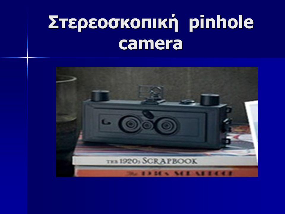 Στερεοσκοπική pinhole camera