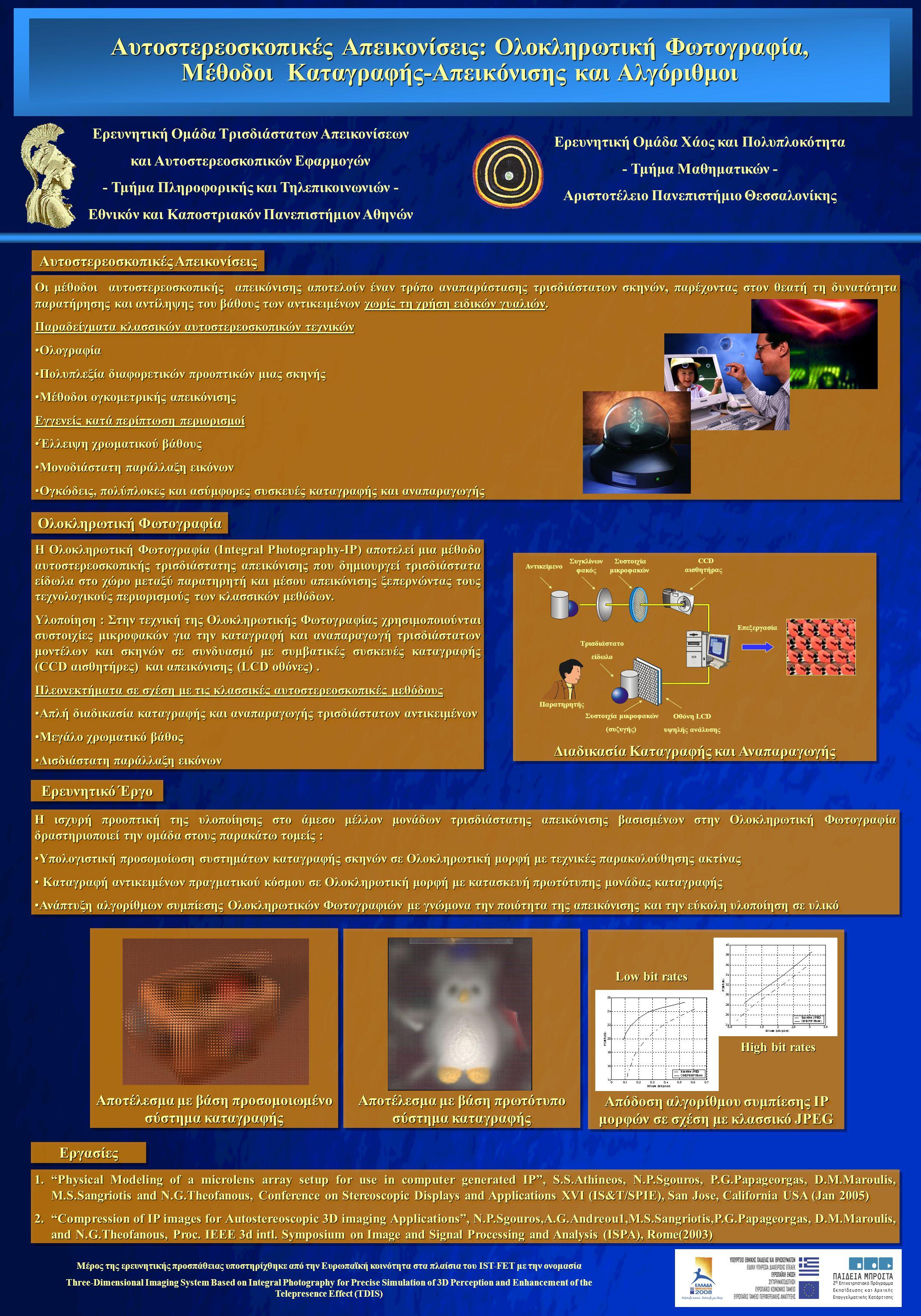 Αποτέλεσμα με βάση προσομοιωμένο σύστημα καταγραφής Αυτοστερεοσκοπικές Απεικονίσεις: Ολοκληρωτική Φωτογραφία, Μέθοδοι Καταγραφής-Απεικόνισης και Αλγόριθμοι Αυτοστερεοσκοπικές Απεικονίσεις Οι μέθοδοι αυτοστερεοσκοπικής απεικόνισης αποτελούν έναν τρόπο αναπαράστασης τρισδιάστατων σκηνών, παρέχοντας στον θεατή τη δυνατότητα παρατήρησης και αντίληψης του βάθους των αντικειμένων χωρίς τη χρήση ειδικών γυαλιών.