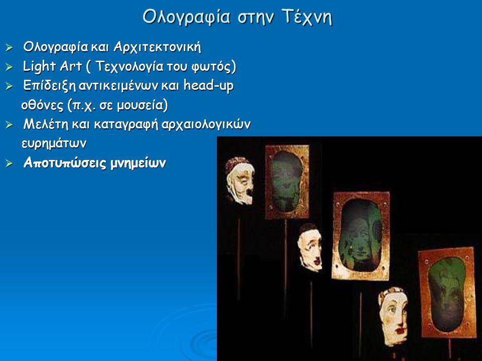 18 Ολογραφία στην Τέχνη  Ολογραφία και Αρχιτεκτονική  Light Art ( Τεχνολογία του φωτός)  Επίδειξη αντικειμένων και head-up οθόνες (π.χ.