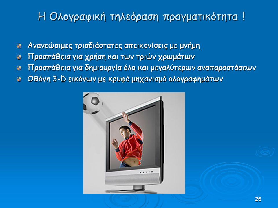 26 Η Ολογραφική τηλεόραση πραγματικότητα .