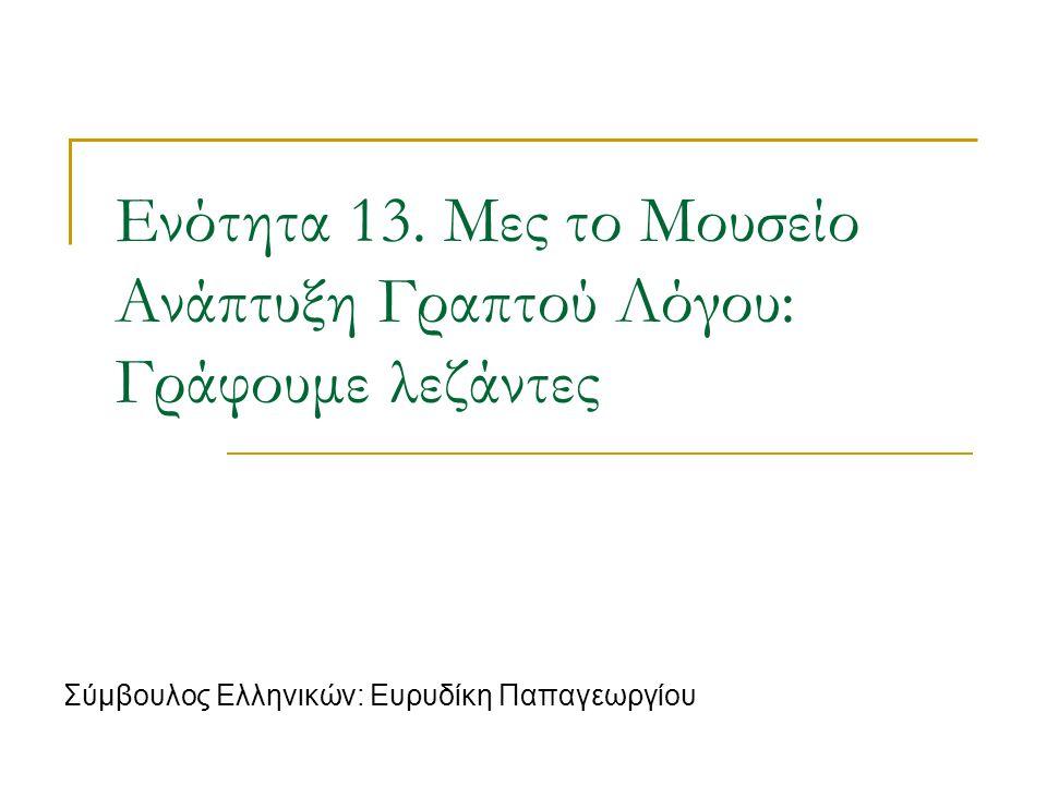 Ενότητα 13. Μες το Μουσείο Ανάπτυξη Γραπτού Λόγου: Γράφουμε λεζάντες Σύμβουλος Ελληνικών: Ευρυδίκη Παπαγεωργίου
