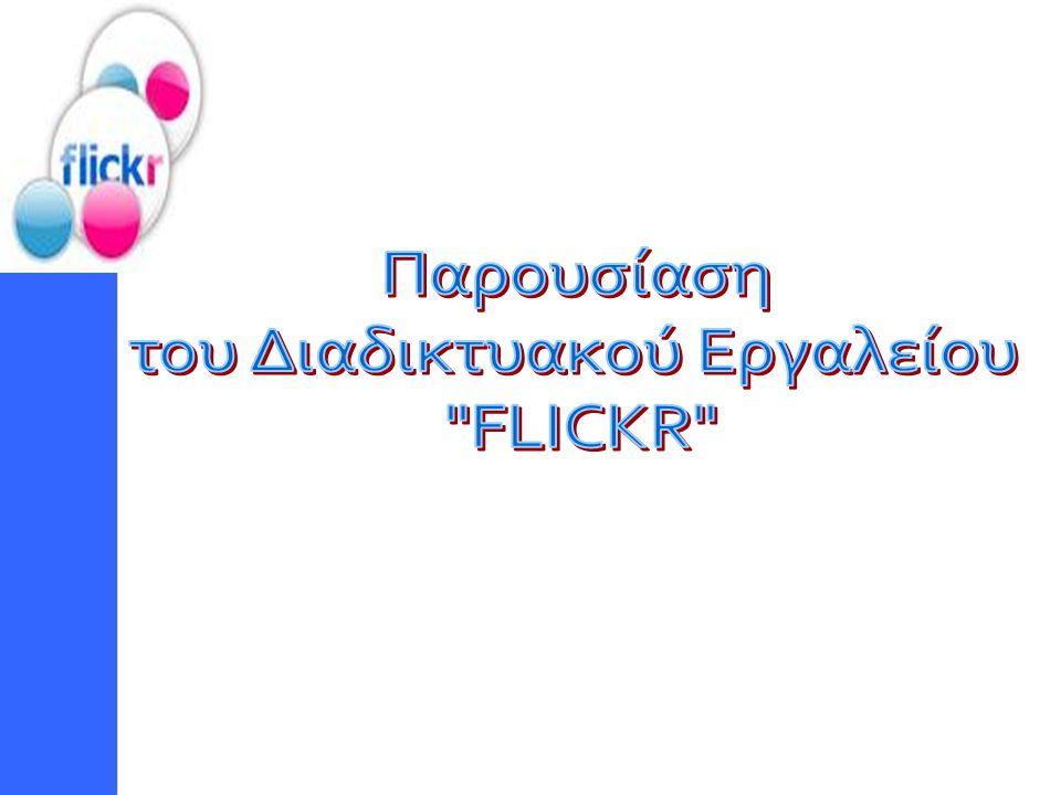 • Τι είναι το flickr; • Πώς χρησιμοποιείται ; • Μπορεί να χρησιμοποιηθεί ως διδακτικό εργαλείο ;