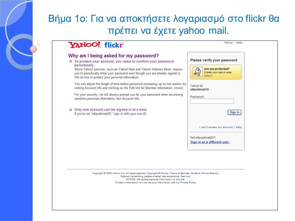 Βήμα 1ο: Για να αποκτήσετε λογαριασμό στο flickr θα πρέπει να έχετε yahoo mail.