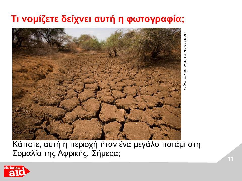 11 Κάποτε, αυτή η περιοχή ήταν ένα μεγάλο ποτάμι στη Σομαλία της Αφρικής.