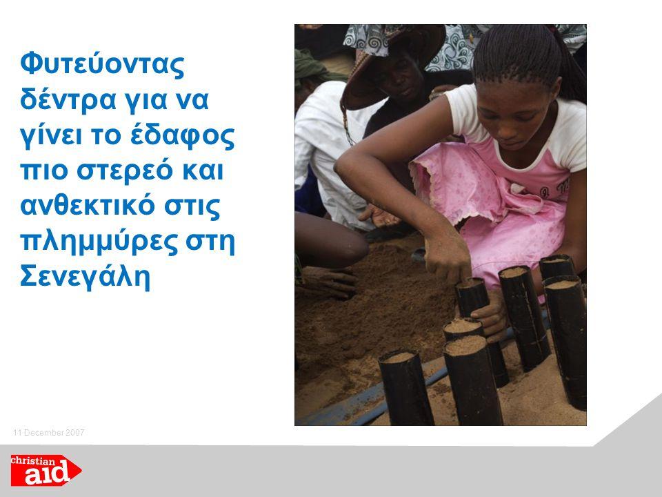 11 December 2007 Φυτεύοντας δέντρα για να γίνει το έδαφος πιο στερεό και ανθεκτικό στις πλημμύρες στη Σενεγάλη