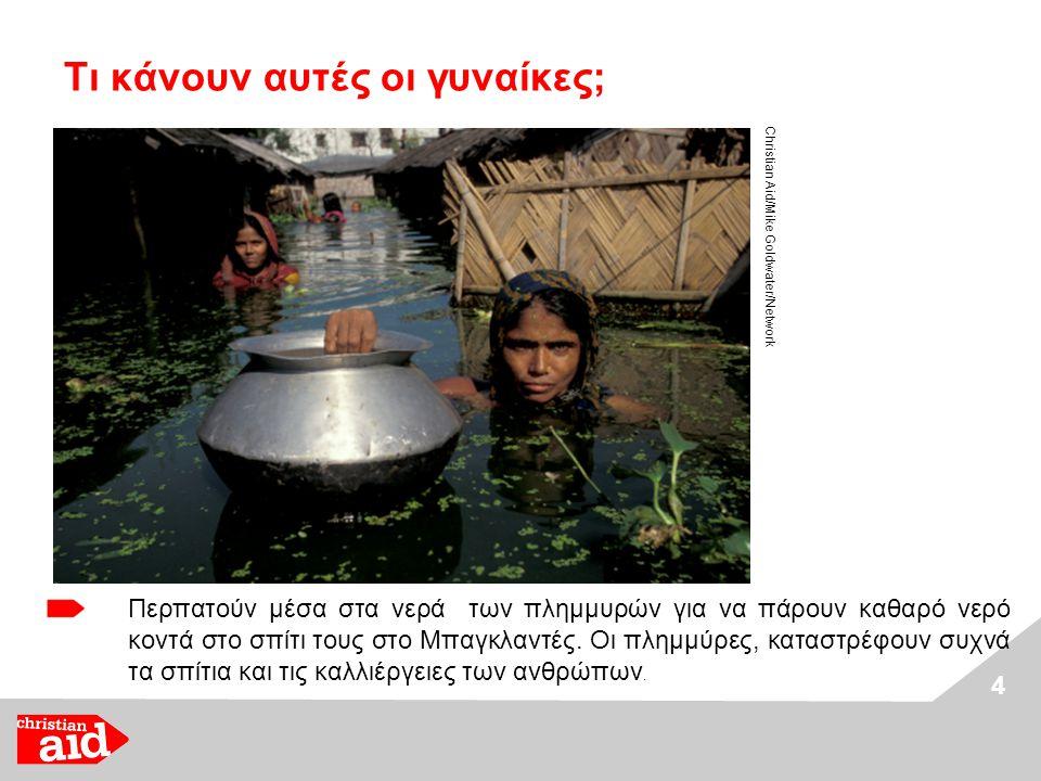 4 Christian Aid/Mike Goldwater/Network Τι κάνουν αυτές οι γυναίκες; Περπατούν μέσα στα νερά των πλημμυρών για να πάρουν καθαρό νερό κοντά στο σπίτι τους στο Μπαγκλαντές.