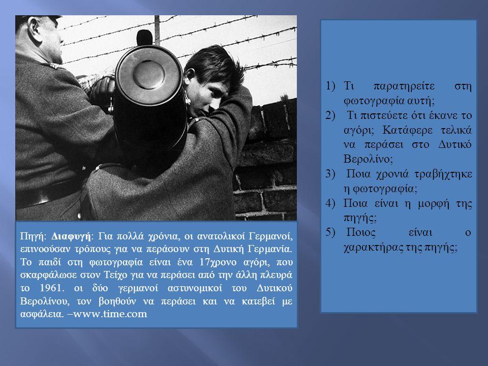 Πηγή: Διαφυγή : Για πολλά χρόνια, οι ανατολικοί Γερμανοί, επινοούσαν τρόπους για να περάσουν στη Δυτική Γερμανία. Το παιδί στη φωτογραφία είναι ένα 17