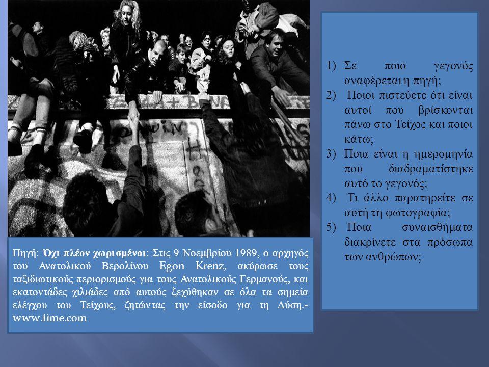 Πηγή: Όχι πλέον χωρισμένοι : Στις 9 Νοεμβρίου 1989, ο αρχηγός του Ανατολικού Βερολίνου Egon Krenz, ακύρωσε τους ταξιδιωτικούς περιορισμούς για τους Αν