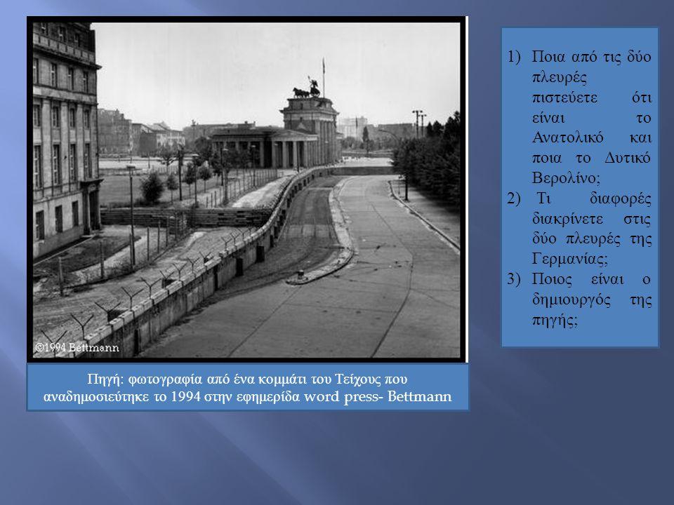 Πηγή: φωτογραφία από ένα κομμάτι του Τείχους που αναδημοσιεύτηκε το 1994 στην εφημερίδα word press- Bettmann 1) Ποια από τις δύο πλευρές πιστεύετε ότι