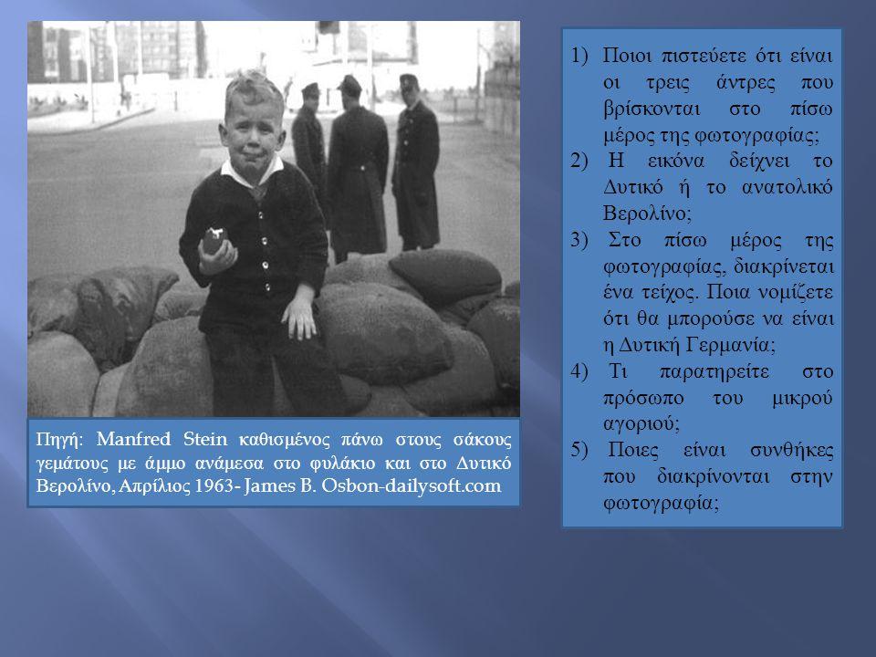 Πηγή: Manfred Stein καθισμένος πάνω στους σάκους γεμάτους με άμμο ανάμεσα στο φυλάκιο και στο Δυτικό Βερολίνο, Απρίλιος 1963- James B. Osbon-dailysoft