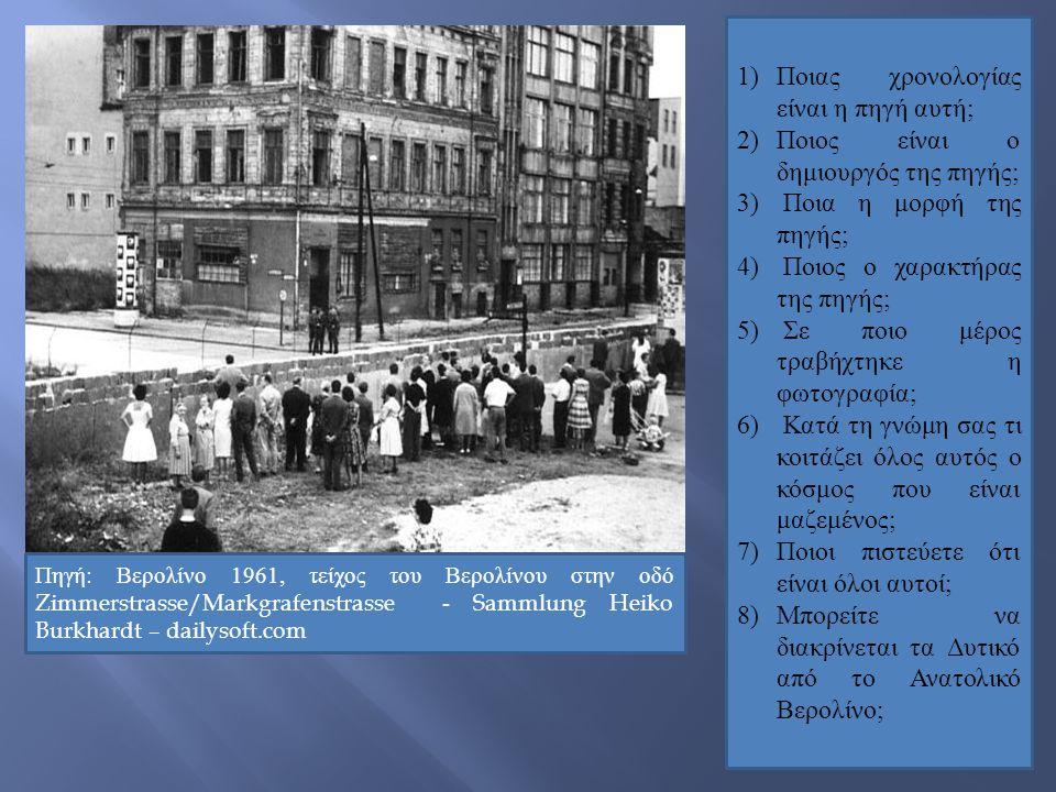 Πηγή: Βερολίνο 1961, τείχος του Βερολίνου στην οδό Zimmerstrasse/Markgrafenstrasse - Sammlung Heiko Burkhardt – dailysoft.com 1) Ποιας χρονολογίας είν