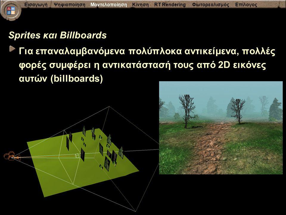 Εισαγωγή Ψηφιοποίηση Μοντελοποίηση Κίνηση RT Rendering Φωτορεαλισμός Επίλογος Sprites και Billboards Για επαναλαμβανόμενα πολύπλοκα αντικείμενα, πολλέ