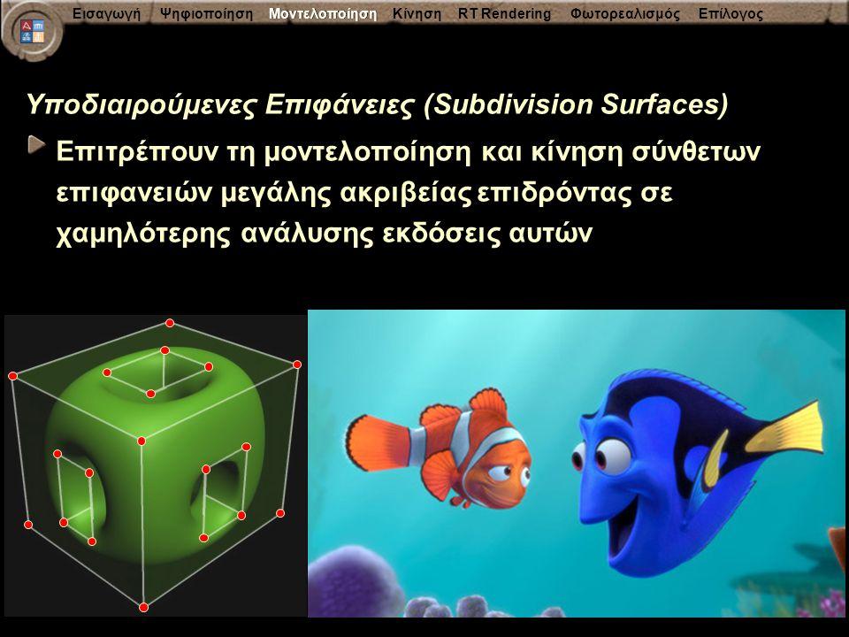 Εισαγωγή Ψηφιοποίηση Μοντελοποίηση Κίνηση RT Rendering Φωτορεαλισμός Επίλογος Υποδιαιρούμενες Επιφάνειες (Subdivision Surfaces) Επιτρέπουν τη μοντελοπ