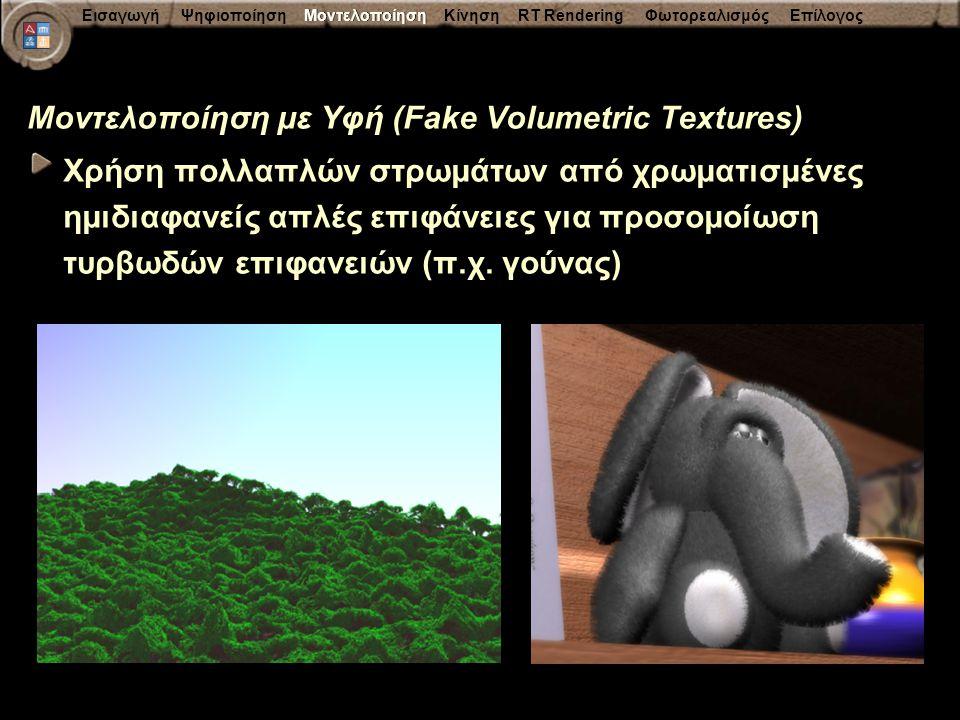 Εισαγωγή Ψηφιοποίηση Μοντελοποίηση Κίνηση RT Rendering Φωτορεαλισμός Επίλογος Μοντελοποίηση με Υφή (Fake Volumetric Textures) Χρήση πολλαπλών στρωμάτω