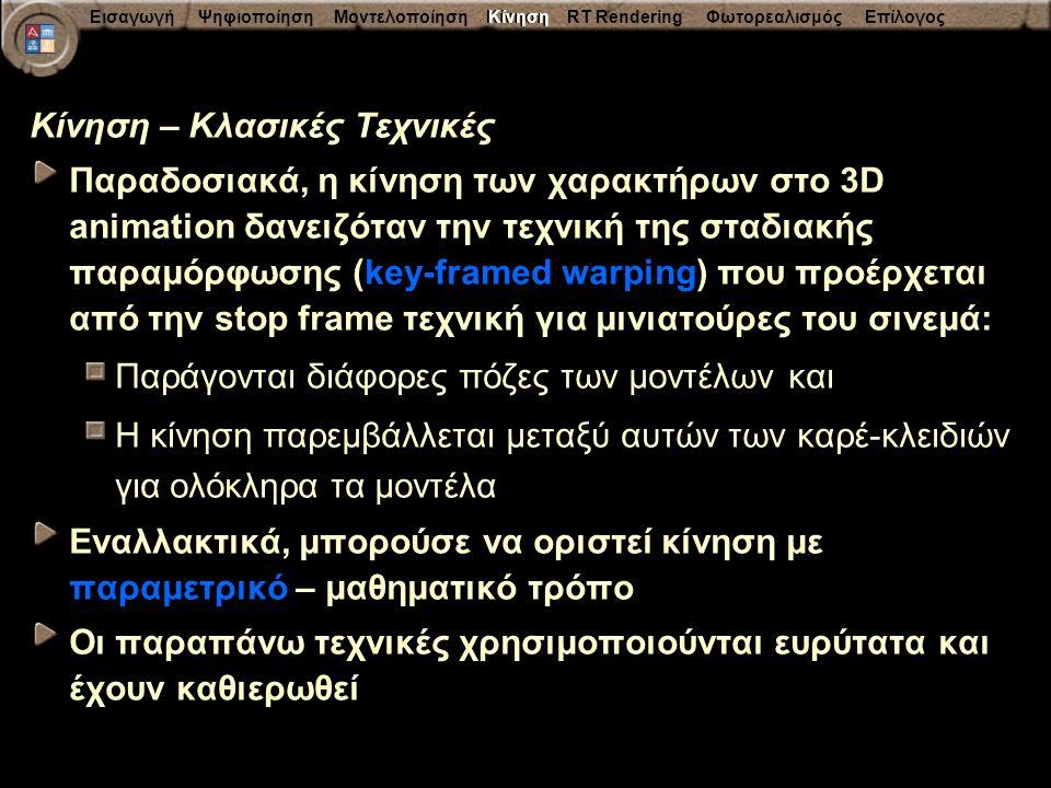 Εισαγωγή Ψηφιοποίηση Μοντελοποίηση Κίνηση RT Rendering Φωτορεαλισμός Επίλογος Κίνηση – Κλασικές Τεχνικές Παραδοσιακά, η κίνηση των χαρακτήρων στο 3D a
