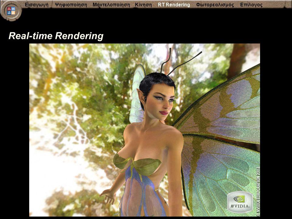 Εισαγωγή Ψηφιοποίηση Μοντελοποίηση Κίνηση RT Rendering Φωτορεαλισμός Επίλογος Real-time Rendering RT Rendering