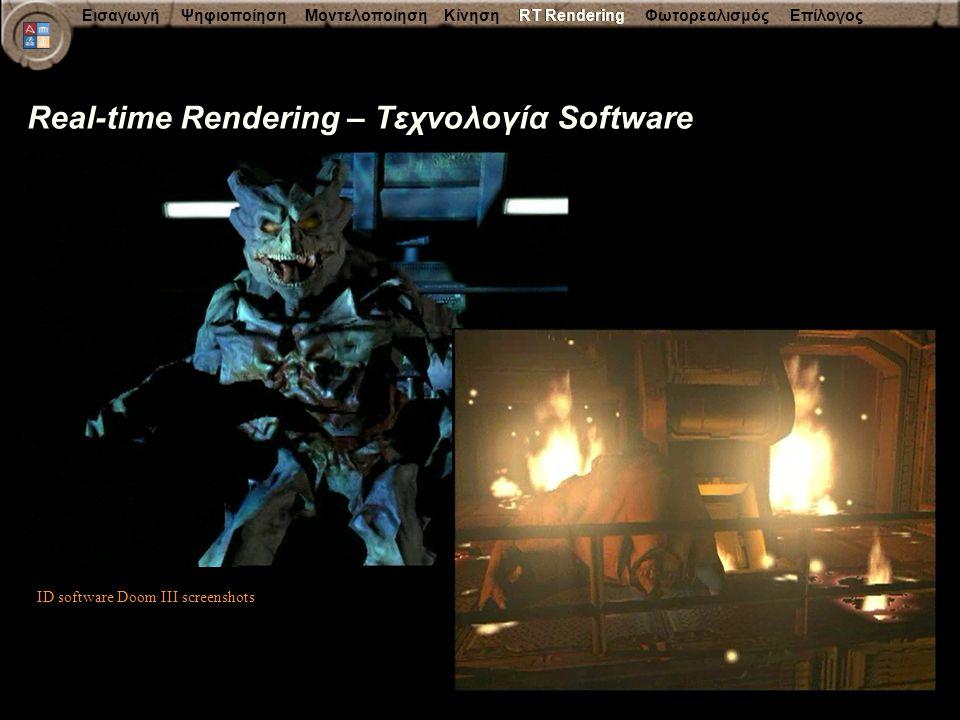 Εισαγωγή Ψηφιοποίηση Μοντελοποίηση Κίνηση RT Rendering Φωτορεαλισμός Επίλογος Real-time Rendering – Τεχνολογία Software ID software Doom III screensho
