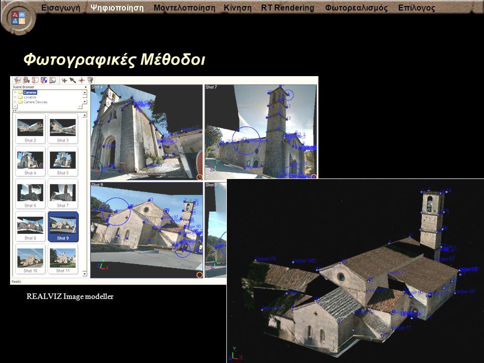 Εισαγωγή Ψηφιοποίηση Μοντελοποίηση Κίνηση RT Rendering Φωτορεαλισμός Επίλογος Φωτογραφικές Μέθοδοι REALVIZ Image modeller Ψηφιοποίηση