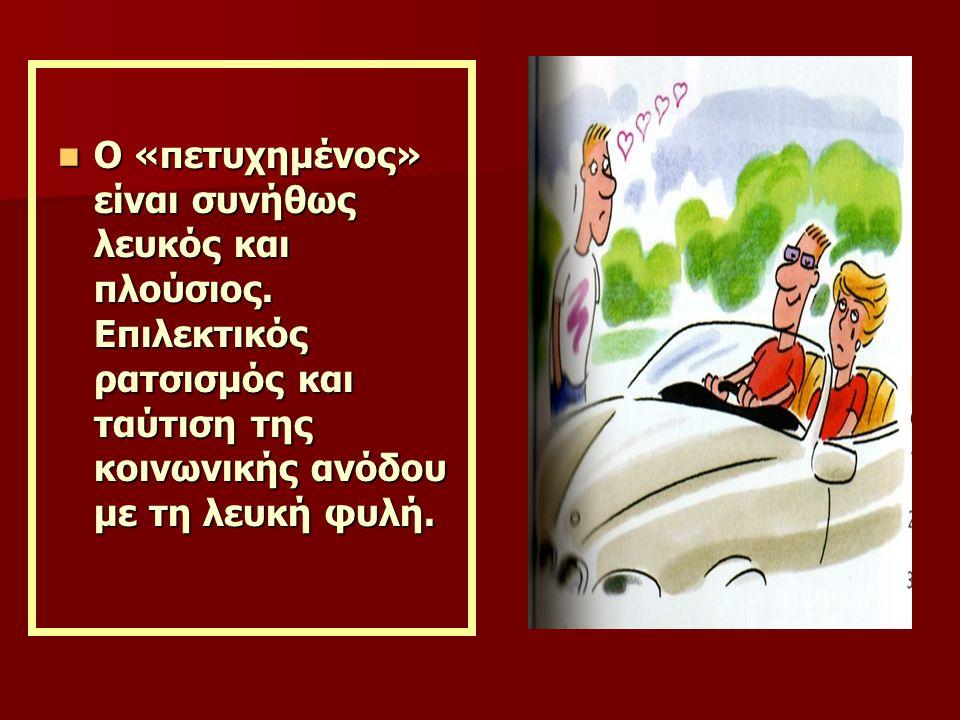  Ο «πετυχημένος» είναι συνήθως λευκός και πλούσιος.