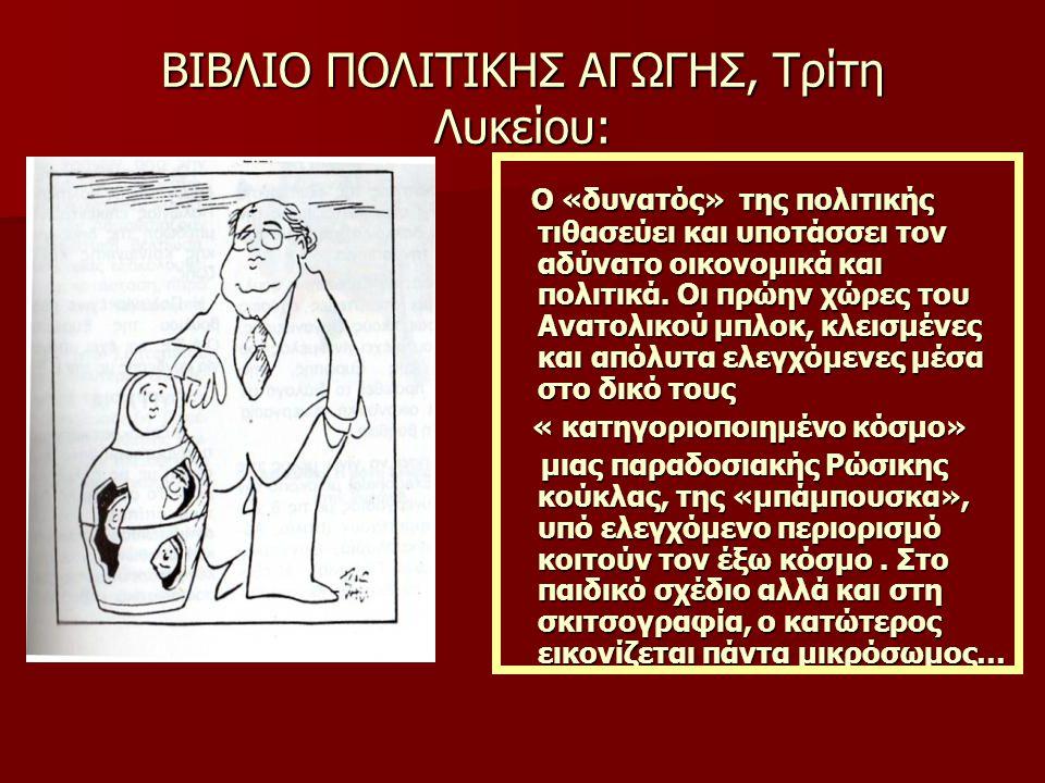 ΒΙΒΛΙΟ ΠΟΛΙΤΙΚΗΣ ΑΓΩΓΗΣ, Τρίτη Λυκείου: Ο «δυνατός» της πολιτικής τιθασεύει και υποτάσσει τον αδύνατο οικονομικά και πολιτικά.
